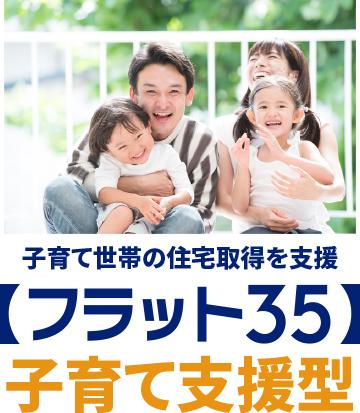 子育て世帯の住宅取得を支援 フラット35子育て支援型