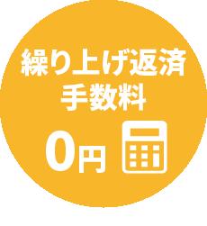 繰り上げ返済手数料0円